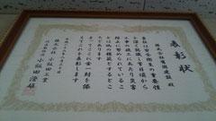 株式会社小飯田工業様より表彰状を頂きました