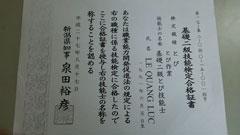 基礎2級とび技能士(2期生)