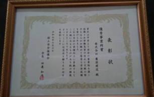 優秀事業所賞を頂きました。